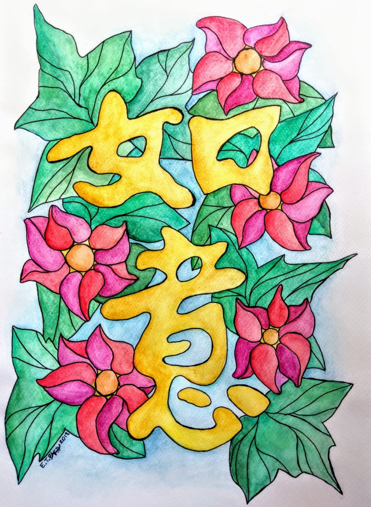 NA SPRZEDAŻ / FOR SALE // Elena_Tronina_mandala_15 // PL: Feng Shui – spełnienie pragnienia – 24 cm x 30 cm, akwarela, 2018 // ENG: Feng Shui – fulfilment of desire – 24 cm x 30 cm, watercolour, 2018